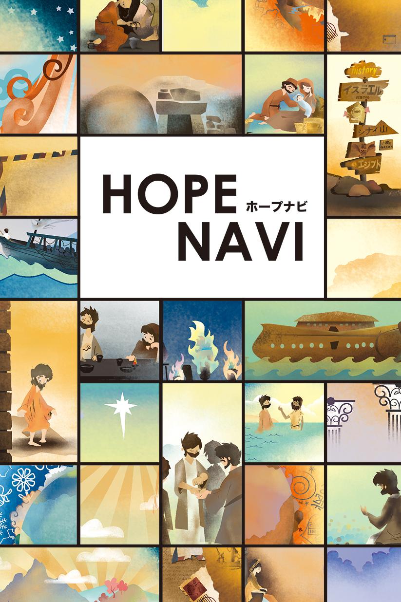 Hope Navi