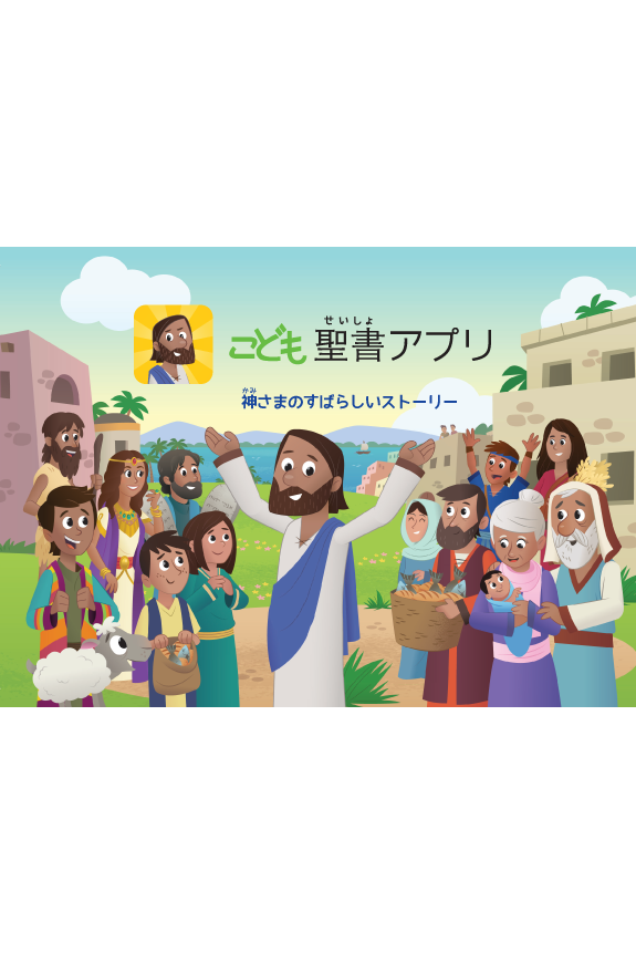 The Bible App for Kids Book