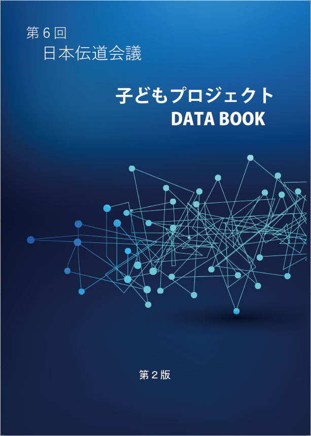 JCE6 Databook